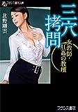 三穴拷問: 女教師・肛姦の教壇 (フランス書院文庫)