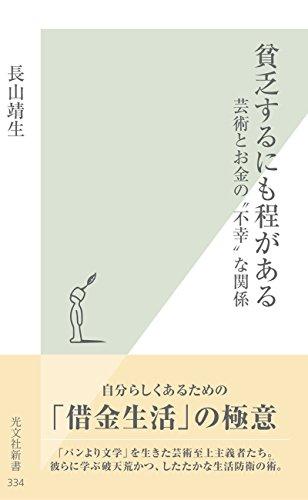 """貧乏するにも程がある~芸術とお金の""""不幸""""な関係~ (光文社新書)"""