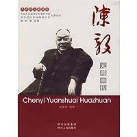 Marshal Chen Yi Hua Chuan (Paperback)