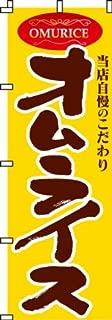 のぼり オムライス 0220020IN