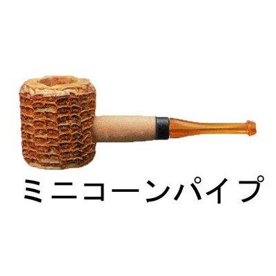 ミニコーンパイプ (喫煙具・パイプ)
