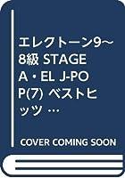 エレクトーン9〜8級 STAGEA・EL J−POP7 ベスト・ヒッツ2〜マイガール〜 / ヤマハ音楽振興会