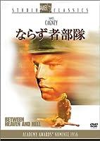 ならず者部隊 [DVD]