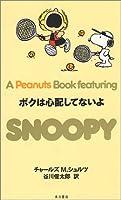 ボクは心配してないよ (A Peanuts Book featuring SNOOPY)