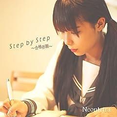 Neontetra「Step by Step 〜合格祈願〜」のCDジャケット