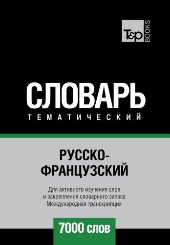 Russko-frantsuzskij tematicheskij slovar' - 7000 slov - French vocabulary for Russian speakers: Transcription - IPA (Russian Edition)