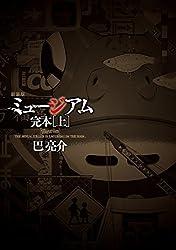 新装版 ミュージアム 完本(上) (ヤングマガジンコミックス)