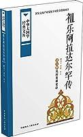 祖乐阿拉达尔罕传:蒙古族民间英雄史诗