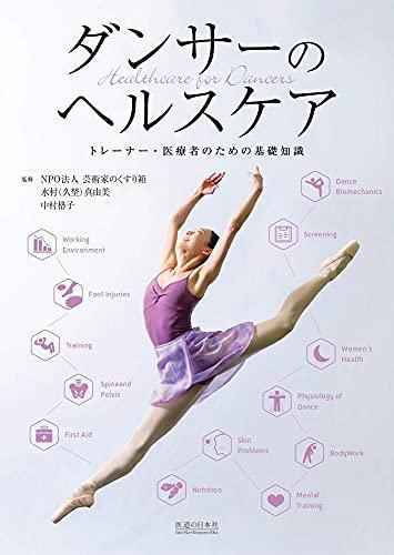 ダンサーのヘルスケアートレーナー・医療者のための基礎知識の詳細を見る
