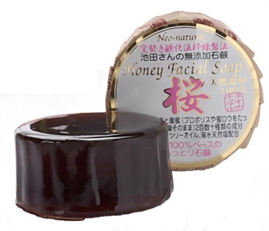 操作羊飼い船尾ネオナチュラル 池田さんのハニーフェイシャルソープ桜 80g