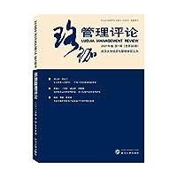 珞珈管理评论·2021年卷·第1辑:总第36辑