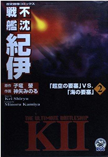 不沈戦艦紀伊 2 (ノーラコミックス 歴史群像コミックス)