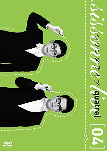 シソンヌライブ [quatre] [DVD]