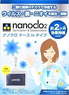 ナノクロ コロナ特典 2個セット+1個プレゼント 携帯型・空間除菌 ナノクロ ケースinタイプ
