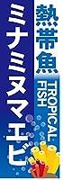 『60cm×180cm(ほつれ防止加工)』お店やイベントに! のぼり のぼり旗 熱帯魚 TROPICAL FISH ミナミヌマエビ(青色)