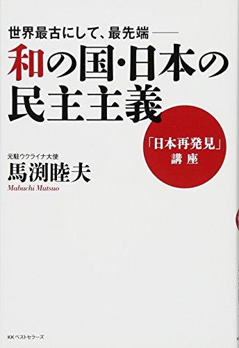世界最古にして、最先端―和の国・日本の民主主義 「日本再発見」講座