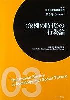 年報社会科学基礎論研究 (第3号(2004年度))