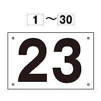 番号札 屋外 1~30セット H165×W250mm アルミ複合板 四隅取付穴あり 駐車場 cn-101-1-30
