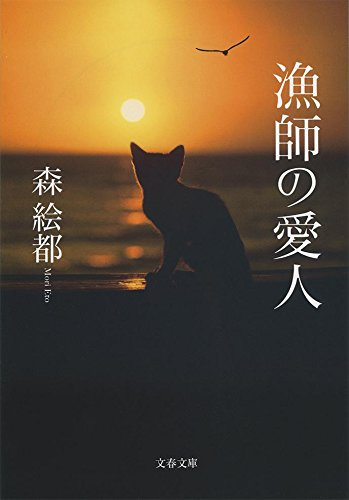 漁師の愛人 (文春文庫)