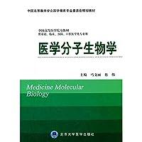 Medicine Molecular Biology(Chinese Edition)