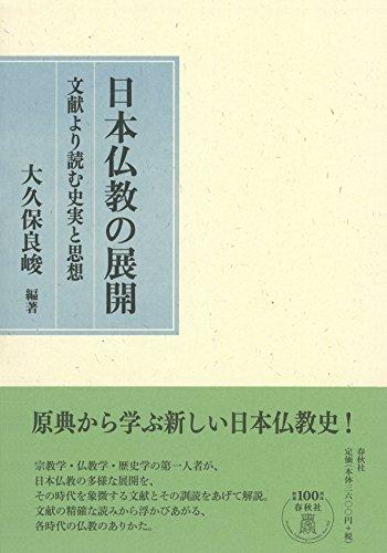 日本仏教の展開: 文献より読む史実と思想