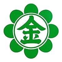 神道教会金光教 カッティングステッカー 幅8cm x 高さ8cm グリーン