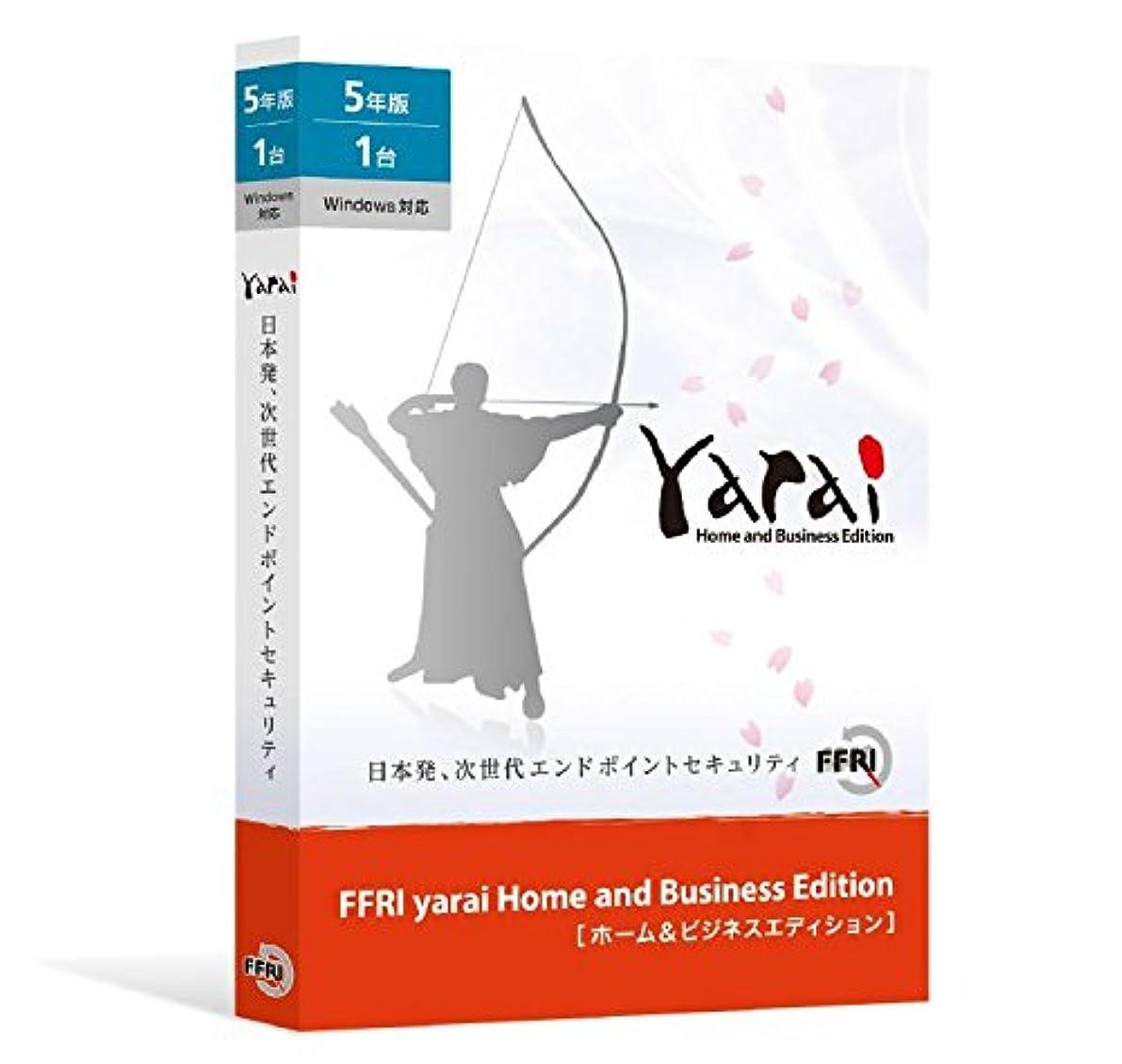 影響力のあるなめらか東方FFRI yarai Home and Business Edition Windows対応 (5年/1台版) パッケージ版