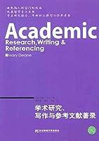 学术研究、写作与参考文献著录
