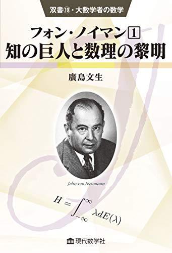双書19・大数学者の数学 フォン・ノイマン(1) /知の巨人と数理の黎明 (双書・大数学者の数学 19)