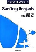 Surfing English (マリタイムカレッジシリーズ)
