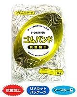 輪ゴム(ゴムバンド) #270(#25-6) 白色 1kg(正味重量) UVカットシ-スルーポリ袋入り