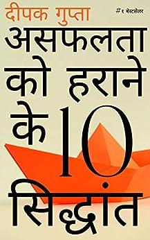 10 Principles To Beat Failure (Hindi Edition) by [Deepak Gupta]