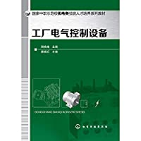 Plant electrical control equipment (Hu Xiaoqing)(Chinese Edition)