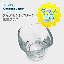 PHILIPS sonicare DiamondClean 充電グラス(単品) ソニッケアーダイヤモンドクリーンをお持ちの方におすすめ!充電グラスのみの販売です HX9303/04 HX9353/54 HX9333/04 HX9303/04 対応 [並行輸入品]