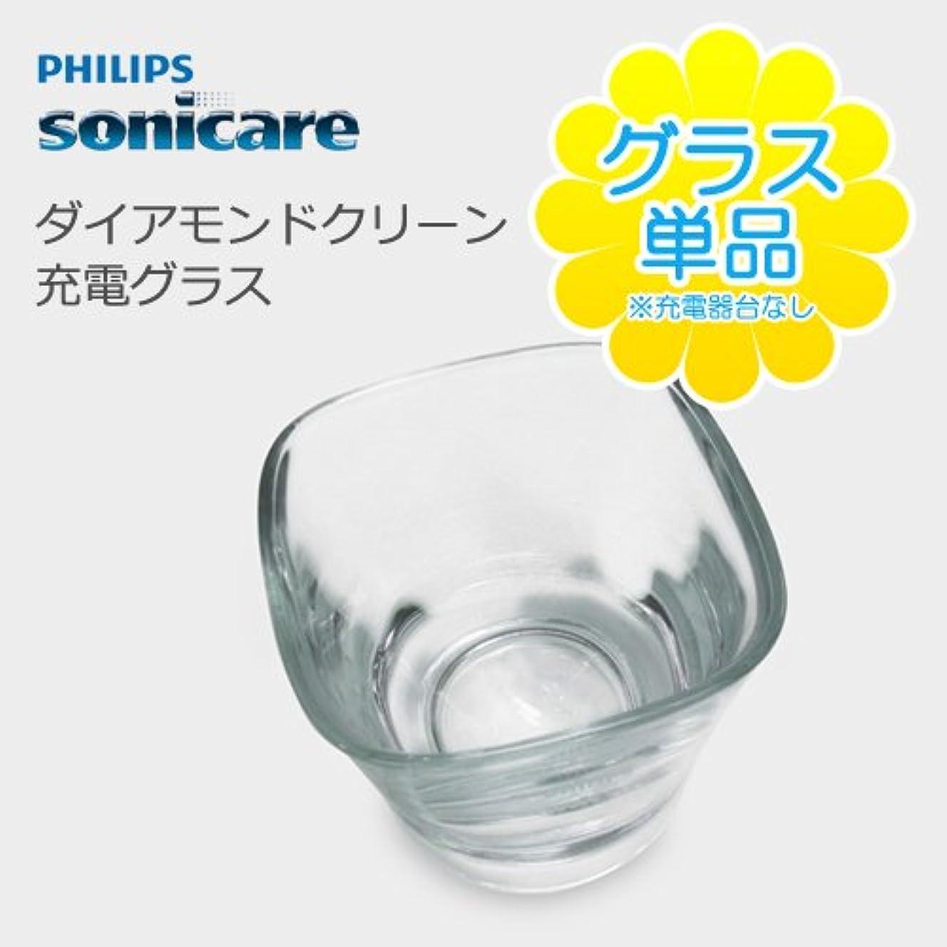 チューブそれにもかかわらずプライムPHILIPS sonicare DiamondClean 充電グラス(単品) ソニッケアーダイヤモンドクリーンをお持ちの方におすすめ!充電グラスのみの販売です HX9303/04 HX9353/54 HX9333/04 HX9303/04 対応 [並行輸入品]