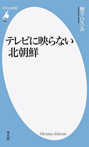 新書870テレビに映らない北朝鮮 (平凡社新書)