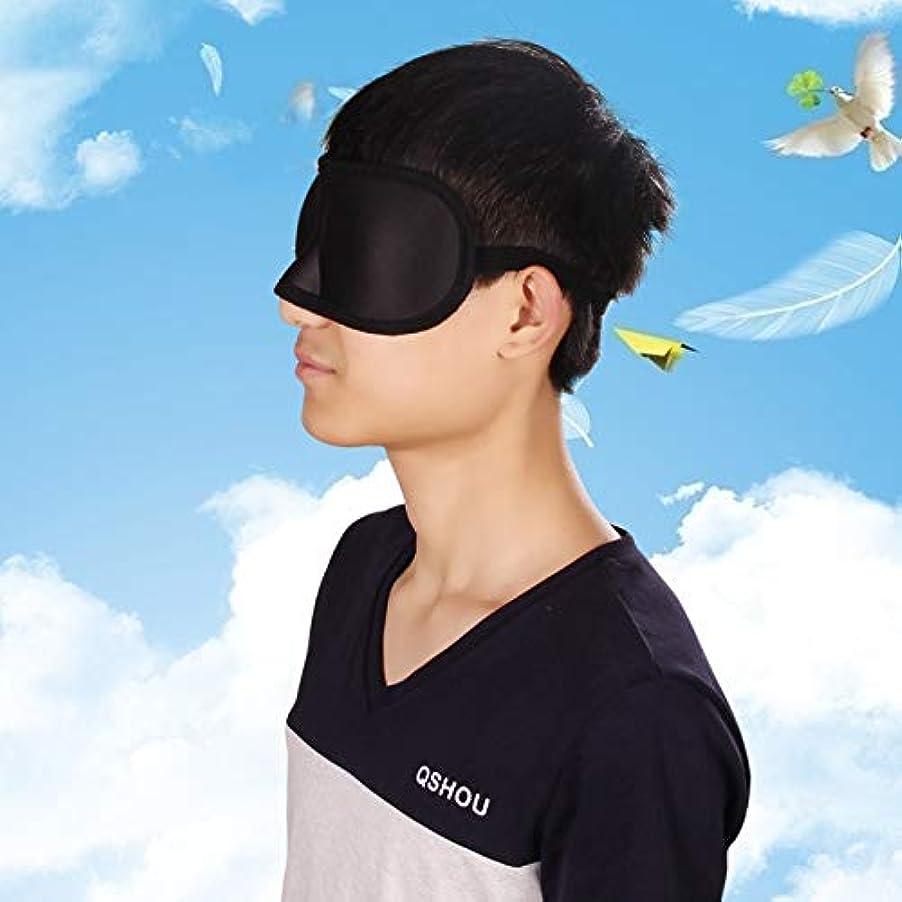 夜間マグスリルNOTE 3d睡眠マスク援助自然睡眠アイマスクナイトアイシェードカバーシェードアイパッチソフトポータブル目隠し休息旅行アイパッチ