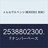 メルセデスベンツ(MERCEDES BENZ) Fナンバーベース 2538802300.