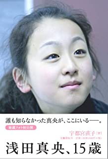 浅田真央、15歳