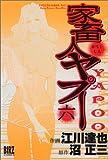 家畜人ヤプー 6 (バーズコミックス)