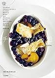 チーズのひと皿 味わい楽しむ123レシピ。チーズがおいしくおしゃれになる、驚きのレシピとアイディアをたっぷりと (立東舎 料理の本棚)