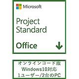 Microsoft Project Standard 2019(最新 永続版) オンラインコード版 Windows10 PC2台