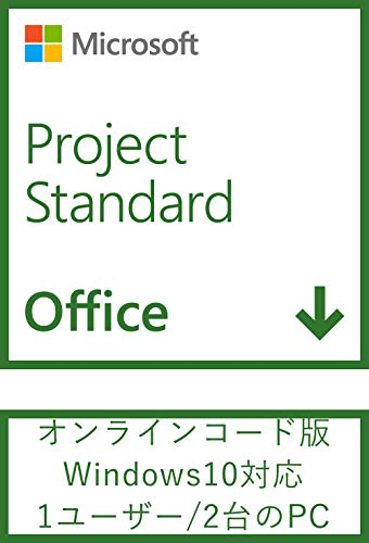 Microsoft Project Standard 2019(最新 永続版)|オンラインコード版|Windows10|PC2台