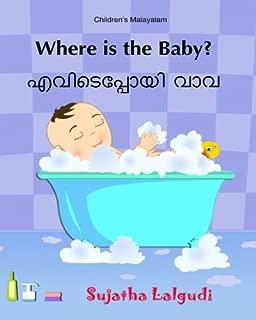 Children's Malayalam: Where is the Baby: (Malayalam Edition) Kids book in Malayalam, English Malayalam Picture book for children (Bilingual Edition), ... picture books for children) (Volume 1)