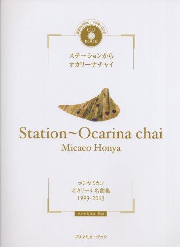 CD BOOK Station~Ocarina chai ステーションã‹ã'‰ã'ªã'«ãƒªãƒ¼ãƒŠãƒãƒ£ã'¤ ホンヤミカコ オカリーナå曲集 1993-2013