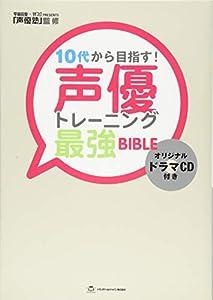 10代から目指す! 声優トレーニング最強BIBLE