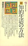 知的生活の方法〈続〉 (1979年) (講談社現代新書)