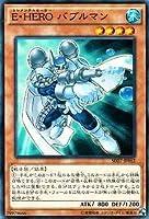 遊戯王/第9期/SD27-JP012 E・HERO バブルマン