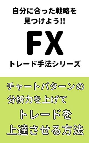 【FXトレード手法シリーズ】チャートパターンの分析力を上げてトレードを上達させる方法