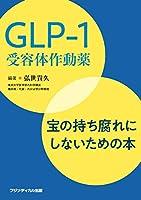 GLP-1受容体作動薬 ―宝の持ち腐れにしないための本